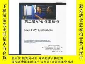 二手書博民逛書店罕見第二層VPN體系結構5803 (美)Wei Luo[等]著