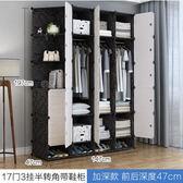 簡易衣櫃組裝實木紋衣櫥組合收納塑料布藝鋼架儲物簡約現代經濟型 aj4546【愛尚生活館】