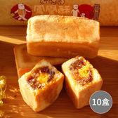 【貓德蓮】鳳凰酥禮盒10盒