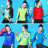 店長推薦乒乓球身網球服大碼修身秋冬款羽毛球服女男速干透氣長袖上身情侶
