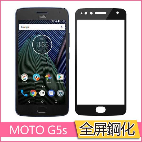 摩托羅拉 Moto G5 G5s Plus 玻璃貼 滿版 G5S 保護貼 絲印保護貼 全屏 滿版 9H 全貼合 絲印玻璃膜 玻璃膜