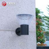太陽能壁燈戶外防水LED別墅燈室外牆壁燈庭院燈門燈露台花園電燈【全館免運】