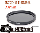 【EC數位】專業級特效鏡 紅外線濾鏡 IR720 多層鍍膜 77mm 鏡頭保護鏡