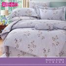天絲床罩組~ TENCEL 頂級100%天絲《秋旅》標準雙人七件式床罩組