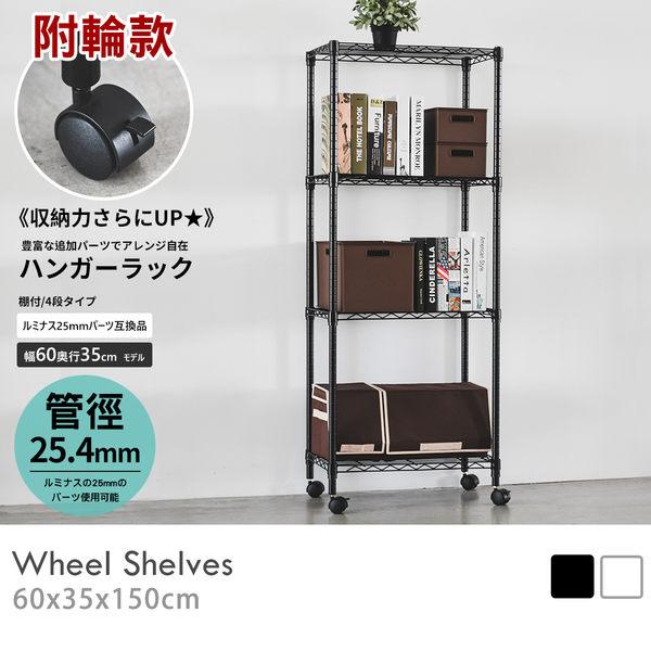 鐵架 鍍鉻層架 層架 衣櫥【J0119】《IRON烤漆鐵力士四層架附輪》60X35X150 -黑 MIT台灣製 完美主義