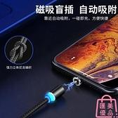 磁吸數據線磁鐵安卓蘋果type-c磁力充電線快充【匯美優品】
