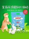 貓砂膨潤土結團貓砂除臭貓沙貓砂10kgigo