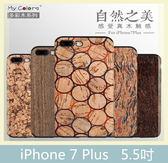 iPhone 7 Plus (5.5吋) 原木系列 真木拼接 自然之美 軟殼 防指紋 防油污 高品質 手機殼 背殼 手機套