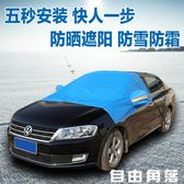 夏季防曬隔熱半截半罩汽車車衣半身車罩汽車前面擋風玻璃罩子CY  自由角落