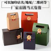 禮袋大號牛皮紙袋包裝袋子印刷ins節日禮品盒翻蓋紙袋手提袋訂做禮袋-凡屋