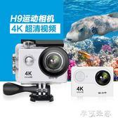 GEEKAM運動相機4K水下高清數碼照相機騎行防水WIFI迷你攝影像DVH9 igo摩可美家