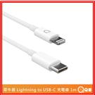 犀牛盾 Lightning to USB-C 充電線 傳輸線 一米 [M59] 充電傳輸線 MFi認證 PD快充 手機充電線