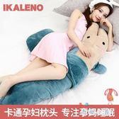 卡通孕婦枕頭護腰側睡枕睡覺抱枕H型多功能側臥枕墊托腹【奇趣小屋】