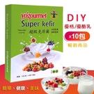 【暢銷】超級克菲爾菌-高活性發酵乳酸菌粉...
