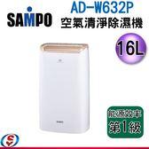 【信源】16公升 【SAMPO聲寶 空氣清淨除濕機 】AD-W632P / ADW632P