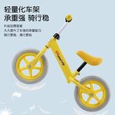 平衡車 兒童平衡車無腳踏滑行雙輪新款2歲3到6歲滑步小學生男女童 溜溜車 全館免運