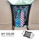 收納網袋 車用 椅背掛袋 收納袋 汽車用品 網兜 收納盒 置物袋 汽車座椅儲物網【L004-1】MY COLOR