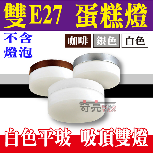 促銷含稅 E27雙燈 蛋糕吸頂雙燈 白/咖啡/銀可選 房間燈吸頂燈圓形燈【奇亮科技】不含LED燈泡