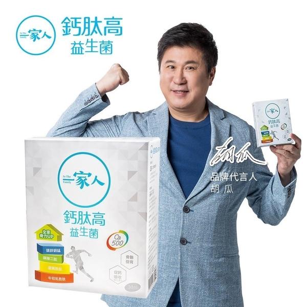 【南紡購物中心】【陽明生醫】一家人鈣肽高益生菌 (30包/盒)
