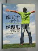 【書寶二手書T1/勵志_QGU】像天才一樣念書,像傻瓜一樣做夢_辛雄鎮