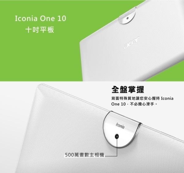 ACER Iconia One 10 B3-A40 ◤ 刷卡◢ 10吋四核心平板 (WIFI/16G)