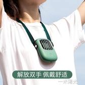 掛頸風扇USB可充電便攜式掛脖小電風扇超靜音學生宿舍迷你手拿隨身攜帶  聖誕節免運
