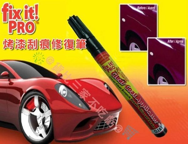 Fix It Pro 神奇補漆筆 補漆筆 補漆 汽車刮痕去除劑 修補刮痕 刮傷修補 汽車美容 美容蠟