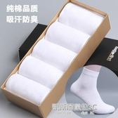 純棉襪子男士中筒襪薄款防臭運動襪秋冬厚款白色商務全棉長襪  凱斯盾數位3C