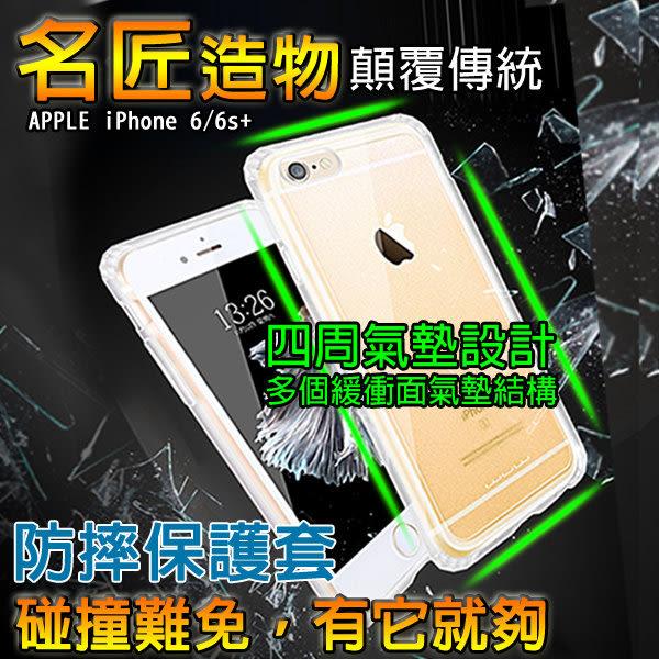 四周全包式防撞手機保護套 4.7吋 iPhone 7/i7 清水套 防摔防撞 TPU軟套 手機套/手機殼/保護殼/空壓殼