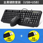 PS2圓孔有線鍵盤LOL家用辦公游戲台式電腦筆記本外接USB接口通用·享家生活馆 YTL