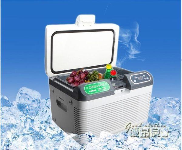 車載冰箱7.5升便攜式冷藏制冷小冰箱IGO