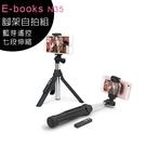 E-books N35 藍牙遙控三腳架自拍組