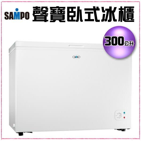 【信源】300公升〞SAMPO聲寶臥式冰櫃/冷凍櫃《SRF-300》*免運費~線上刷卡