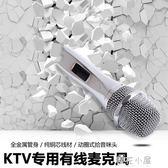 專業KTV有線音響話筒家用唱歌DVD舞台卡拉ok演出專用動圈式麥克風QM『櫻花小屋』