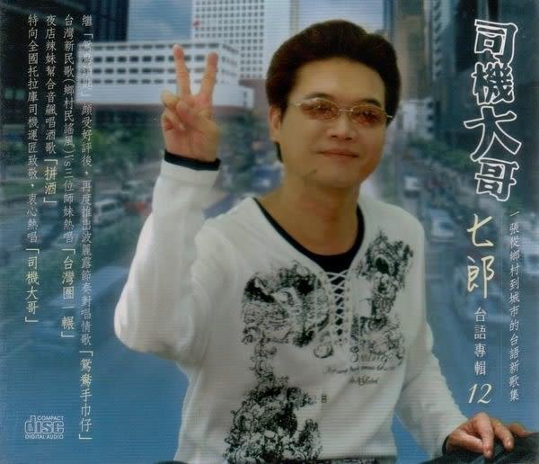 七郎 司機大哥 CD  台語專輯 12  (購潮8)