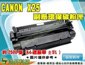 CANON X25 黑色 環保碳粉匣 MF-3110/MF-3240/MF-5550/MF-5730/MF-5750/MF-5770 ETCC01
