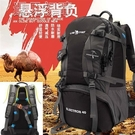 登山包駱駝戶外登山包大容量雙肩包女輕便防水旅行包男超輕徒步背包背囊YJT 快速出貨