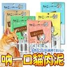 【培菓寵物48H出貨】日本吶一口》多種口味讓貓咪愛不釋手的貓肉泥-15gx4入