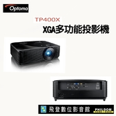TP400X XGA多功能投影機 4,000流明亮度 內建10W高音質喇叭 節能模式提供燈泡最多15,000小時壽命