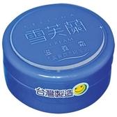 雪芙蘭 滋養霜 30g【康鄰超市】