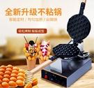 香港正宗電熱雞蛋仔機商用蛋仔機QQ蛋餅機擺攤不粘鍋雞蛋仔烤餅機 小山好物