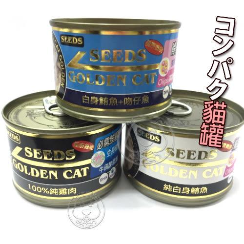 【ZOO寵物樂園】Golden Cat》白身機能大白肉貓罐組 (170克*1罐)