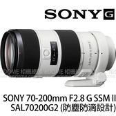 SONY 70-200mm F2.8 G SSM II 鏡頭 (24期0利率 免運 台灣索尼公司貨 SAL70200G2) A接環