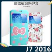 三星 Galaxy J7 2016版 卡通彩繪保護套 超薄側翻皮套 簡約 開窗 支架 插卡 磁扣 手機套 手機殼