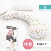 [枕套單售區]Hugsie美國棉純棉枕套-設計師系列-【S-Size】建議身高155cm以下媽咪選用