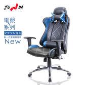 【JUNDA】990K電競椅/圓筒腰/電腦椅/賽車椅(二色任選)藍