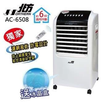 北方  移動式冷卻機 AC-6508  /缺水自動斷電保護功能 AC6508 水冷扇 水冷器 水冷器