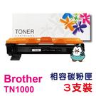 現貨含稅 3盒入 兄弟Brother TN-1000 全新副廠黑色碳粉匣 HL-1110.1210.1510.1610.1815.1915
