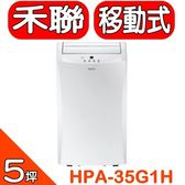 《全省含標準安裝》禾聯【HPA-35G1H】移動式冷氣
