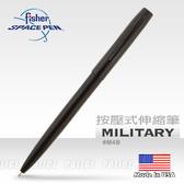 Fisher Military Cap-O-Matic筆 # M4B 霧黑色*太空筆好奇號火星任務NASA三個傻瓜【AH02069】i-Style居家生活
